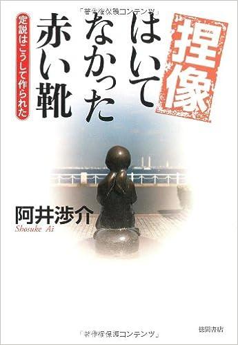Amazon.co.jp: 捏像 はいてなかった赤い靴―定説はこうして作られた ...