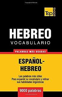 Vocabulario Español-Hebreo - 9000 palabras más usadas (Spanish Edition)