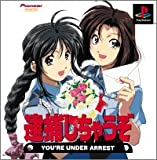 Taiho Shichauzo! ~You're Under Arrest~ [Japan Import]
