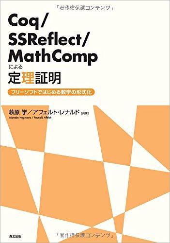 Coq/SSReflect/MathCompによる定理証明:フリーソフトではじめる数学の形式化