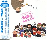 Ranma 1/2: Hot Song Contest (Anime Films And Series)