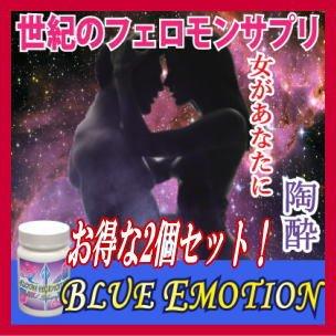 【 BLUE EMOTION(ブルーエモーション) 2個セット 】まさに驚愕!飲んだ瞬間あなたに奇跡が! B00YX1BW2W