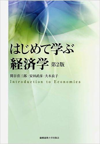 はじめて学ぶ経済学 第2版 | 関...