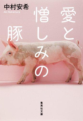 愛と憎しみの豚 (集英社文庫)