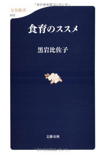 食育のススメ (文春新書)