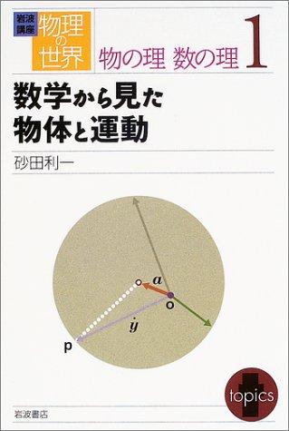 岩波講座 物理の世界 物の理 数の理〈1〉数学から見た物体と運動