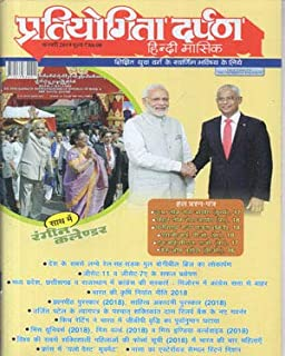 Amazon in: Buy Pratiyogita Darpan January 2019 in Hindi ( Monthly