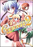~ Beyond RED sketch of Canvas2 ~ rainbow colors (2006) ISBN: 4047072133 [Japanese Import]