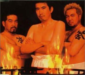 Amazon.co.jp: 関東裸会の唄: 音楽