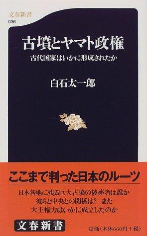 古墳とヤマト政権―古代国家はいかに形成されたか (文春新書 (036))