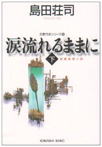 涙流れるままに〈下〉―吉敷竹史シリーズ〈15〉 (光文社文庫)