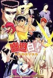 Amazon Com Yu Yu Hakusho Invader From Hell Aka The Poltergeist Report The Movie Yu Yu Hakusho Anime S Staff Movies Tv