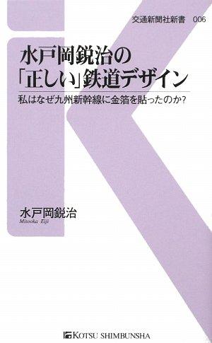 水戸岡鋭治の「正しい」鉄道デザイン―私はなぜ九州新幹線に金箔を貼ったのか? (交通新聞社新書)