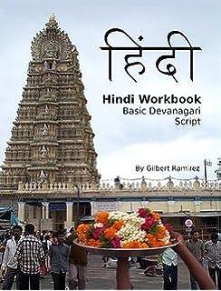 Hindi Workbook: Basic Devanagari Script