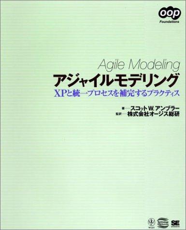 アジャイルモデリング―XPと統一プロセスを補完するプラクティス (OOP Foundationsシリーズ)