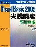 MS VISUAL BASIC2005 実践講座 VOL.2 活用編 (マイクロソフト公式解説書)