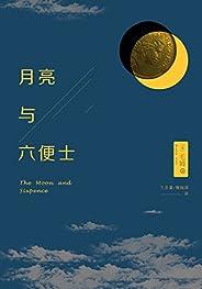 月亮与六便士(胡一天倾情献声,一部写给千万文艺青年的梦想之书) (Chinese Edition)