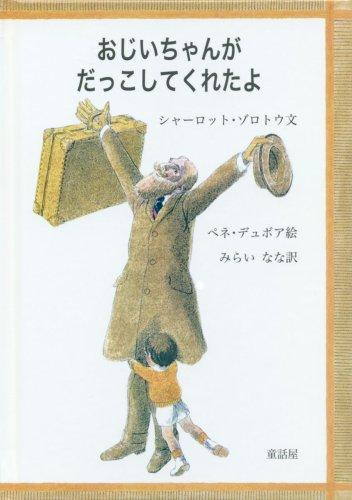 Read Online Grandpa I was me huggy (2007) ISBN: 4887470754 [Japanese Import] pdf