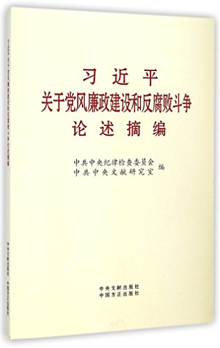 Xi Jinping: Statements on Construction of a Clean Government and Anti Corruption Campaign (Chinese Edition)