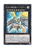 99 utopic dragon - Yu-Gi-Oh! Japanese Version RC 02-JP 029 Number 99: Utopic Dragon No. 99 Hope Dragon Hope Dragoon (Super Rare)