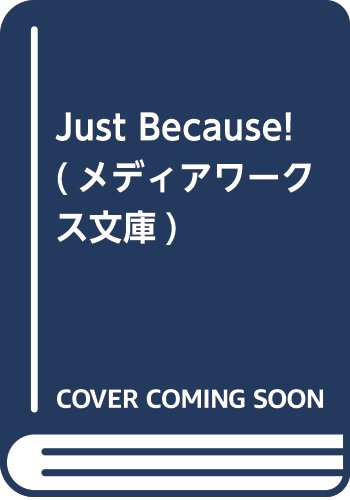 Just Because! (メディアワークス文庫)
