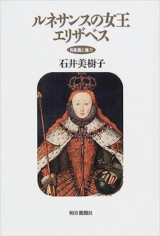 ルネサンスの女王エリザベス―肖...