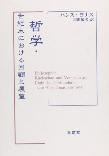 Retrospect and Prospect in philosophy, the end of the century (1996) ISBN: 488713245X [Japanese Import] Retrospect and Prospect in philosophy