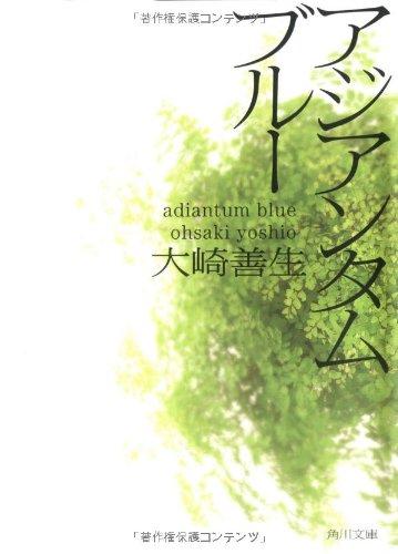 Adiantum Blue [In Japanese Language]
