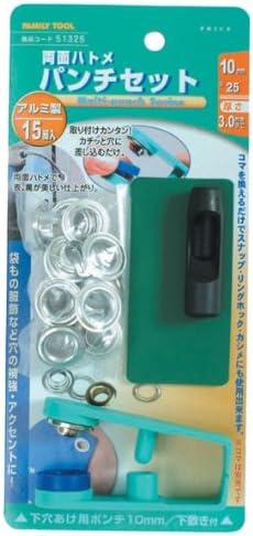 ファミリーツール(FAMILY TOOL) 両面ハトメパンチセット 10mm アルミ製 15組入 51325