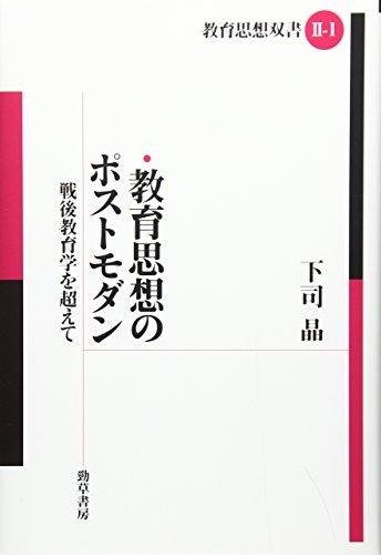 教育思想のポストモダン: 戦後教育学を超えて (教育思想双書2)
