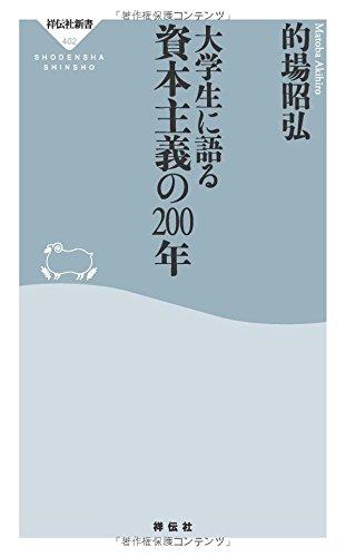 大学生に語る 資本主義の200年(祥伝社新書)