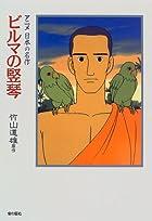 ビルマの竪琴 (アニメ日本の名作)