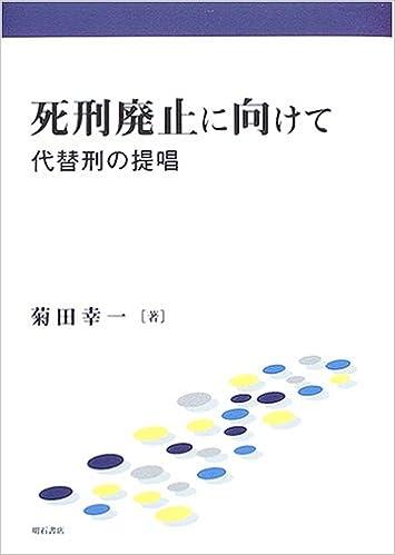 死刑廃止に向けて | 菊田 幸一 |本 | 通販 | Amazon