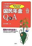 知りたいことがすぐわかる図解 国民年金Q&A〈平成19年度版〉 (受給年金別相談シリーズ)