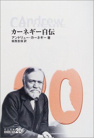 カーネギー自伝 (中公文庫BIBLIO)