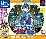 Rockman 1, Rockman Complete Works (Playstation 1 Japanese Import)