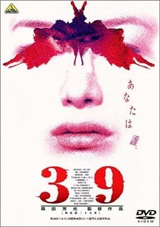 Amazon | 39-刑法第三十九条- [DVD] | 映画