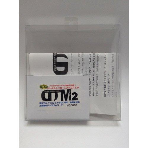 DTM デジタルトリガーシステムマッチ/ Ver2 用|DTM2 B01COLC9Z6