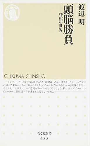 頭脳勝負―将棋の世界 (ちくま新書)