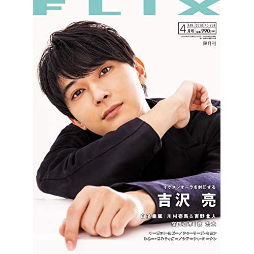 FLIX 2020年4月号 表紙画像
