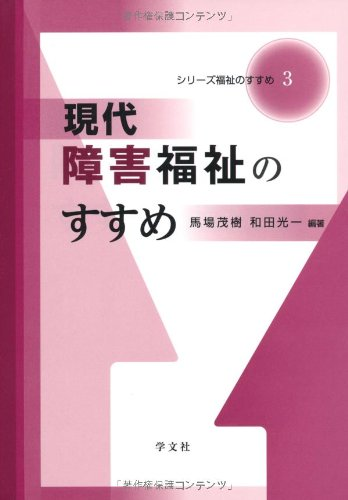 Read Online Gendai shōgai fukushi no susume PDF