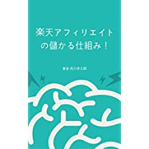 rakutennafirieitonomoukarushikumi (Japanese Edition)