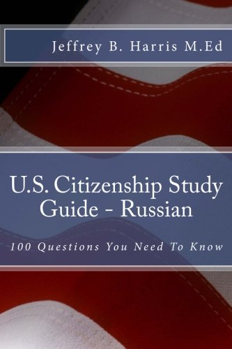 U.S. Citizenship Study Guide – Russian: 100 Questions You Need To Know (Russian Edition)