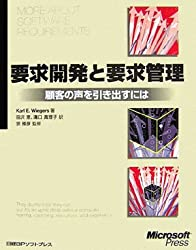 Requirements management and development request - to bring out the voice of the customer (2006) ISBN: 4891005297 [Japanese Import]
