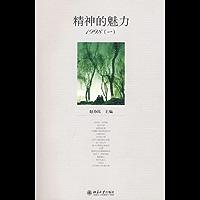 精神的魅力1998(1)