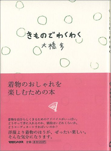 大橋歩コレクション5 きものでわくわく (大橋歩コレクション (5))