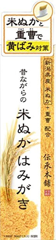 熱狂的な遷移シミュレートする昔ながらの米ぬか歯磨き 120g