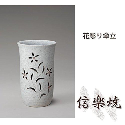 花彫り傘立 伝統的な味わいのある信楽焼き 傘立て 傘入れ 和テイスト 陶器 日本製 信楽焼 傘収納 B01LYHAOFF