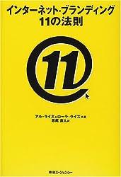 Law of Internet branding 11 (2001) ISBN: 4884970837 [Japanese Import]