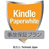 Kindle Paperwhite (第6世代)用 事故保証プラン (2年・落下・水濡れ等の保証付き)